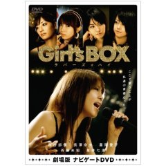 Girl's BOX ラバーズ・ハイ ~劇場版ナビゲートDVD~