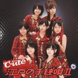 ℃-ute『江戸の手毬唄II』