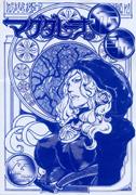 アメコム秘宝 Vol.17 マグダレーナの伝説