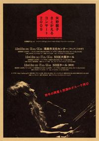 矢野顕子さとがえるコンサート2009