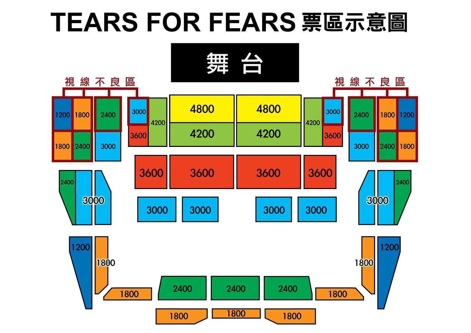 Tears For Fears台湾公演座席表
