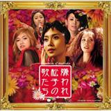 嫌われ松子の歌たち [Soundtrack]