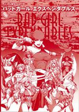 「アメコム秘宝 Vol.19 BAD GIRLS EXPENDABLES」
