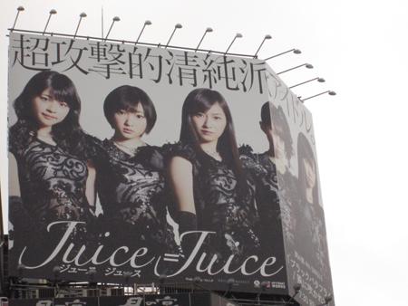 それはJuice=Juice