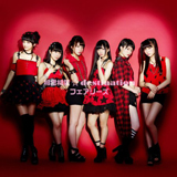 「相思相愛☆destination (CD+DVD)」